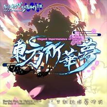 [正品授权代理]东ge6祈华梦Ser激活码 东方project 东方同的游戏