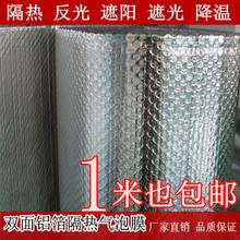 双面铝ge隔热气泡膜er屋顶隔热保温反光防水镀铝气泡薄膜包邮