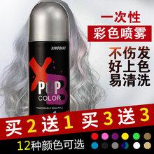 一次性ge色喷雾干胶er奶灰黑金黄色发胶女紫红色不伤发