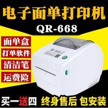 启锐Qge-668电ng打印机快递单标签条码二维码E邮宝热敏打印机