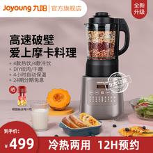 九阳Yge12破壁料ku用加热全自动多功能养生豆浆料理机官方正品