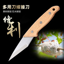 进口特ge钢材果树木ku嫁接刀芽接刀手工刀接木刀盆景园林工具