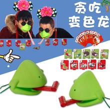 接亲拦ge门游戏道具ia郎年会活动贪吃(小)蛙变色龙双的对战
