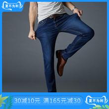夏季薄ge修身直筒超ia牛仔裤男装弹性(小)脚裤男休闲长裤子大码