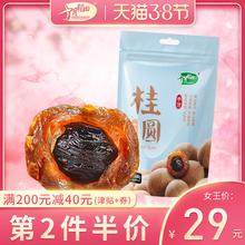 十月稻ge 福建古田rg货泡水泡茶(小)肉厚特产非无核500g