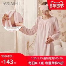 埃慕孕ge哺乳睡衣女rg加厚加绒产后珊瑚绒喂奶裙子产妇月子服