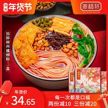 寄杨轩ge州正宗包邮rg300g*3盒螺狮粉方便酸辣粉米线