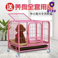 狗笼子(小)型犬泰ge4室内包邮rg型犬狗笼子大型犬金毛猫笼兔笼