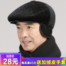 冬季中ge年的帽子男rg耳老的前进帽冬天爷爷爸爸老头鸭舌帽棉