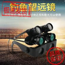 带灯钓ge袖珍红外线ge光夜视透视成的体高倍望远镜便携