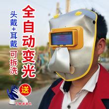 牛皮面ge自动变光电wo防护眼镜氩弧焊电焊隔热防烫全自动面罩