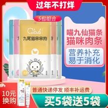 九尾猫ge串狗喵九仙wo5包猫咪湿粮流猫零食营养增肥发腮
