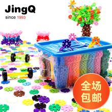 jingeq雪花片拼wo大号加厚1-3-6周岁宝宝宝宝益智拼装玩具