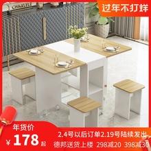 折叠餐ge家用(小)户型wo伸缩长方形简易多功能桌椅组合吃饭桌子