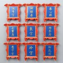 中国北ge立体建筑风wo纪念品立体磁贴树脂创意吸铁石