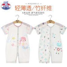 婴儿连ge衣服装夏季ma儿男宝宝女睡衣竹纤维短袖夏天哈衣薄式