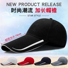 长舌大ge围棒球帽子ma季加长帽檐遮阳户外防晒鸭舌帽女