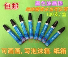 水产泡ge箱专用蜡笔ma笔木材记号笔轮胎笔100支/盒包邮