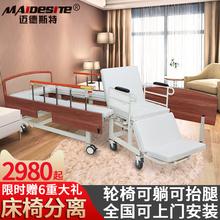 迈德斯ge电动轮椅床ma家用多功能老的医疗床瘫痪病的康复病床