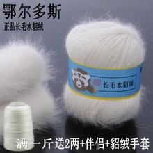 长毛水貂绒线ge3正品手编ma貂绒毛线中粗水貂毛毛线6+6围巾线