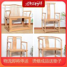 新中式ge古老榆木扶mp椅子白茬白坯原木家具圈椅