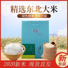 202ge新品东北香mp林松花江农家自产粳米10斤 5kg包邮