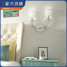 现代简ge3D立体素mp布家用墙纸客厅仿硅藻泥卧室北欧纯色壁纸