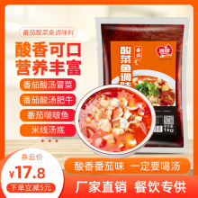 番茄酸ge鱼肥牛腩酸er线水煮鱼啵啵鱼商用1KG(小)