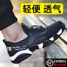 男夏季ge气防臭工作gu防砸防刺穿钢包头超轻软底安全鞋