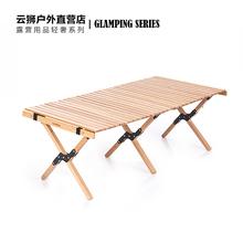 Natgerehikmy桌野餐折叠桌实木户外休闲露营自驾游便携式桌椅套