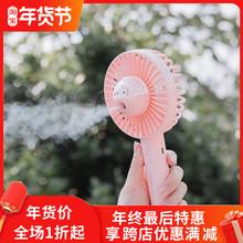 网红风ge抖音喷雾风my(小)风扇带水雾(小)型便携式充电随身可爱女