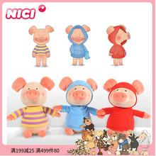 德国NICI专柜正款(小)猪威ge10大胖可yo公仔玩具布娃娃礼物