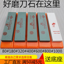 80gf180 3dc400 600 800 1000目 油石家用磨石菜刀开刃
