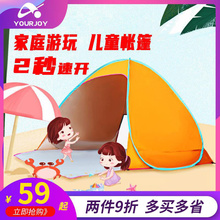 [gfgz]户外帐篷沙滩速开全自动免搭建公园