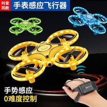 抖音手gf感应飞行器kj的机悬浮遥控飞碟宝宝节礼物玩具(小)飞机