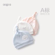 aqpgf 婴儿秋季xx新生儿纯棉柔软防风帽男女宝宝春秋帽子
