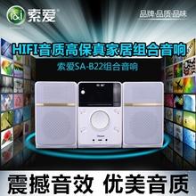 索爱 Sgg1-B22rc台式桌面组合音响DVD播放器CD机胎教HIFI音箱