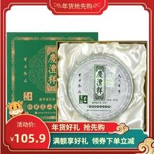 [ghene]七彩云南庆沣祥茶叶普洱茶