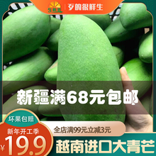 越南进gh大青芒特大ne金煌芒新鲜应季水仙芒只卖新疆包邮
