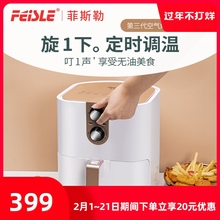 菲斯勒gh饭石家用智ne锅炸薯条机多功能大容量