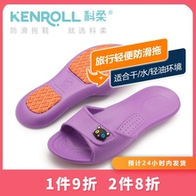 KENghOLL防滑ne科柔折叠旅行轻便软底鞋室内洗澡凉拖鞋