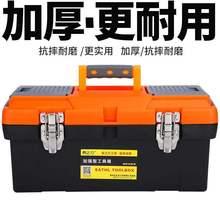 手提款家用塑gh工具箱五金ne功能维修工具车载(小)号大零件盒子