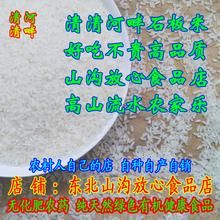 响水大米无污染湖水灌溉火山岩gh11板大米ne米非转基因10斤包邮