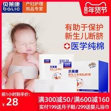 婴儿护gh带新生儿护ne棉宝宝护肚脐围一次性肚脐带秋冬10片