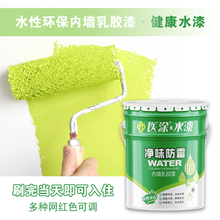 医涂净gh(小)包装(小)桶ne色内墙漆房间涂料油漆水性漆正品