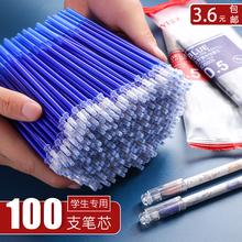 200gh可擦笔笔芯ne(小)学生用全针管晶蓝色0.5mm魔力擦