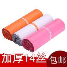 粉色快递袋子加厚白色打包袋服装塑料gh14装袋防ne递袋批发