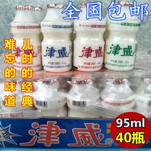 贵州津gh酸奶乳酸菌hw童开胃饮料整箱(小)瓶95ml*40瓶包邮