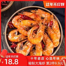 香辣虾gi蓉海虾下酒so虾即食沐爸爸零食速食海鲜200克