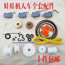娃娃机gi车配件线绳c4子皮带马达电机整套抓烟维修工具铜齿轮